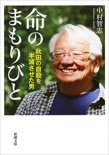 命のまもりびと: 秋田の自殺を半減させた男 (新潮文庫 な 69-2)