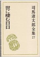 司馬遼太郎全集 第27巻 世に棲む日々