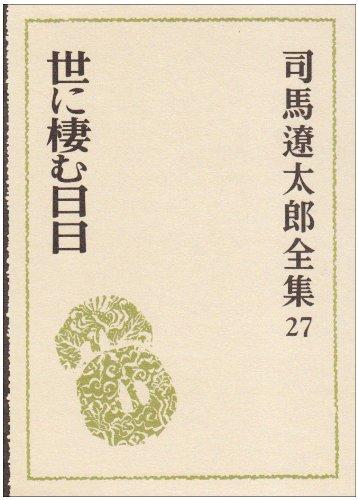 司馬遼太郎全集 第27巻 世に棲む日々の詳細を見る
