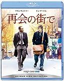 再会の街で[Blu-ray/ブルーレイ]