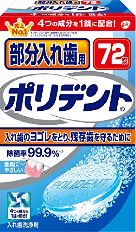不名誉宿題マイルド入れ歯洗浄剤 部分入れ歯用 ポリデント 72錠
