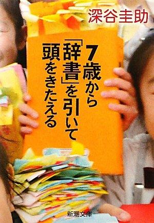7歳から「辞書」を引いて頭をきたえる (新潮文庫)