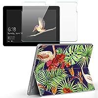 Surface go 専用スキンシール ガラスフィルム セット サーフェス go カバー ケース フィルム ステッカー アクセサリー 保護 フラミンゴ ハイビスカス 植物 012115
