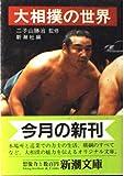 大相撲の世界 (新潮文庫)