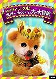 Mr.ウィンクル 世界一かわいい犬の大冒険 [DVD]