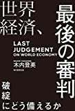 世界経済、最後の審判 破綻にどう備えるか (毎日新聞出版)