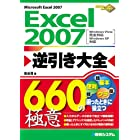 Excel2007逆引き大全660の極意 (660Tips to Use Excel Better!)