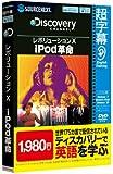 超字幕/Discovery レボリューションX iPod革命