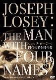 ジョセフ・ロージー:四つの名を持つ男[DVD]