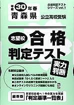 志望校合格判定テスト実力判断平成30年春青森県公立高校受験(5教科テスト2回分プリント形式)