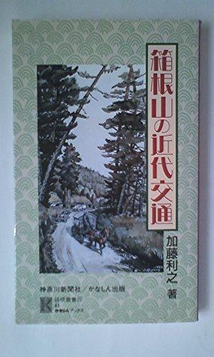 箱根山の近代交通 (かなしんブックス(419〈箱根叢書25〉)