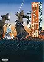 寺社役同心事件帖 富くじ狂瀾 (朝日文庫)