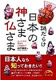 謎だらけ 日本の神さま仏さま (新人物文庫)