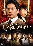 ロイヤルファミリー DVD-BOX 2[DVD]