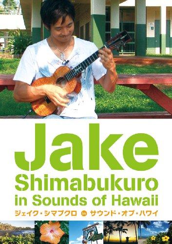 ジェイク・シマブクロ in サウンド・オブ・ハワイ [DVD]