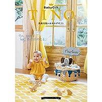 シャディ カタログギフト TINO (ティノ) ドーナツ 出産内祝い 包装紙:エターナルスイート