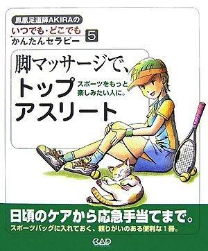 脚マッサージで、トップアスリート―スポーツもっと楽しみたい人に。 (鳳凰足道師AKIRAのいつでも・どこでもかんたんセラピー)