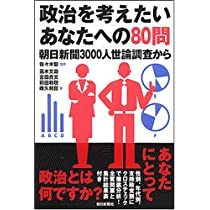 政治を考えたいあなたへの80問 朝日新聞3000人世論調査から (朝日選書 835)