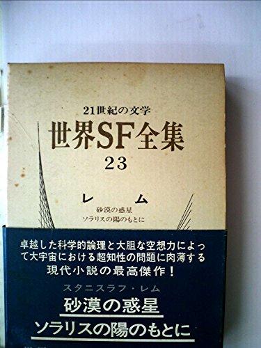 世界SF全集〈第23巻〉レム (1968年)の詳細を見る