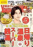 横浜ウォーカー2019年9月号
