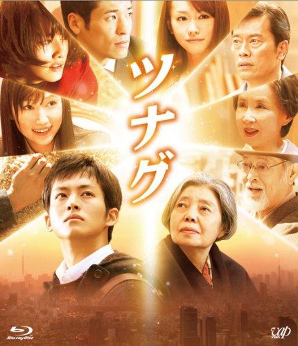 ツナグ(本編BD1枚+特典ディスクDVD1枚) [Blu-ray]