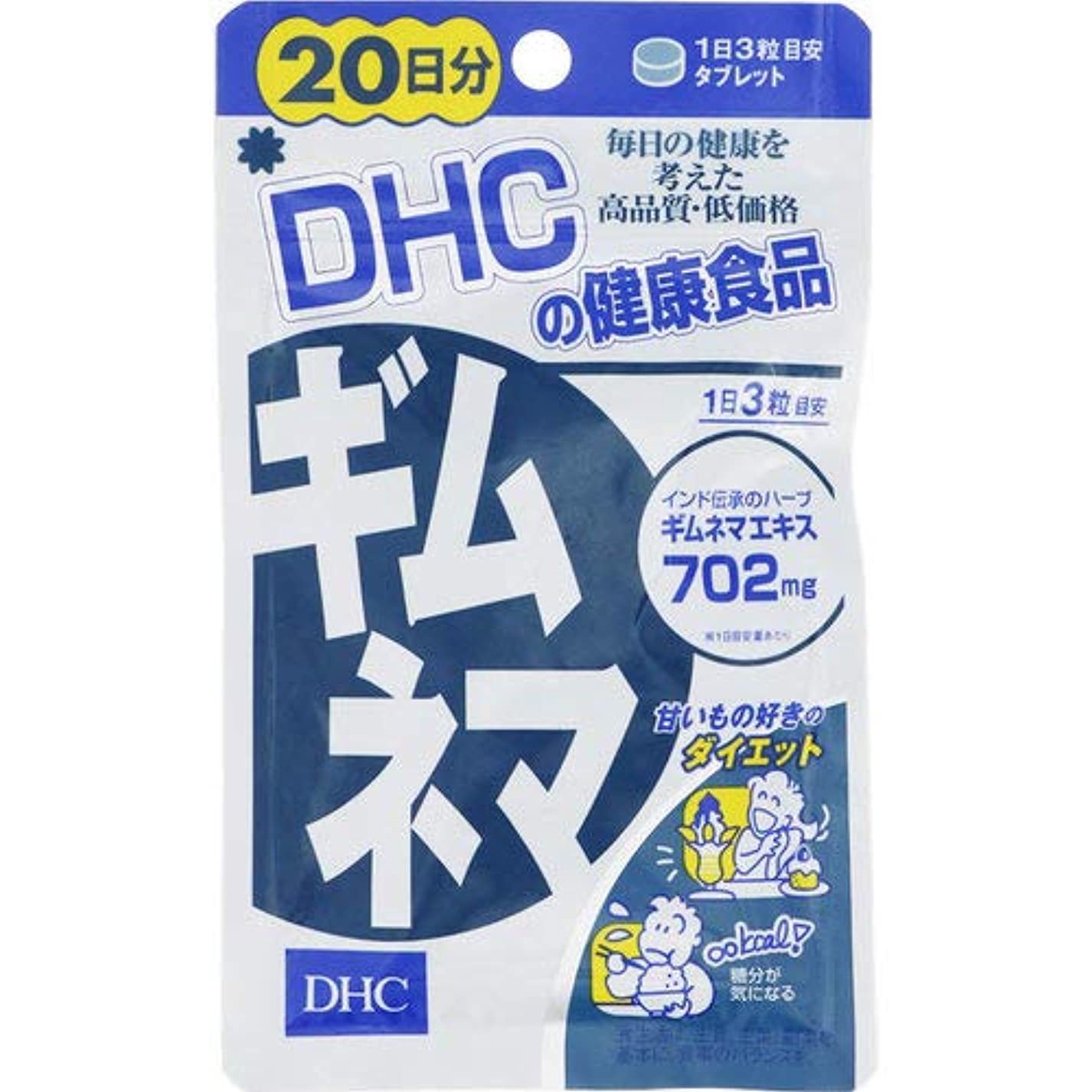 経営者栄養嵐の【DHC】ギムネマ 20日分 (60粒)