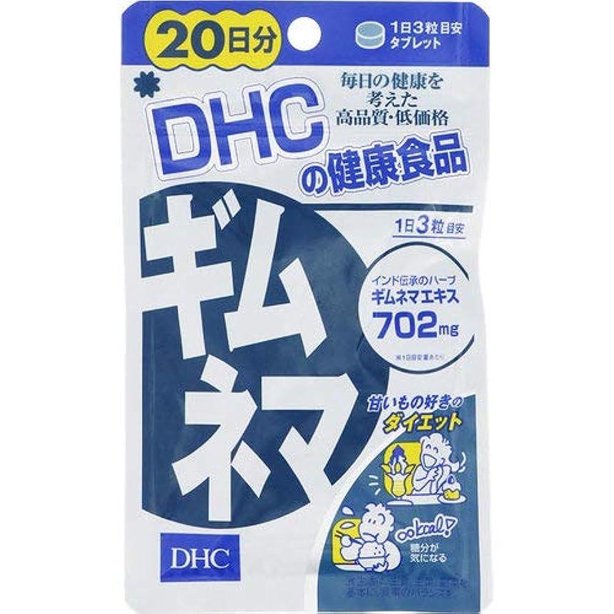ステーキ粘り強い耐えられない【DHC】ギムネマ 20日分 (60粒)