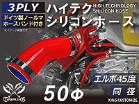 ホースバンド付き ハイテクノロジー シリコンホース エルボ 45度 同径 内径 50Φ レッド ロゴマーク無し<br>インタークーラー ターボ インテーク ラジェーター ライン パイピング 接続ホース 汎用品