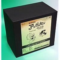 アンデルセン物語Complete DVD-BOX
