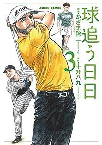 球追う日日 : 3 (アクションコミックス)