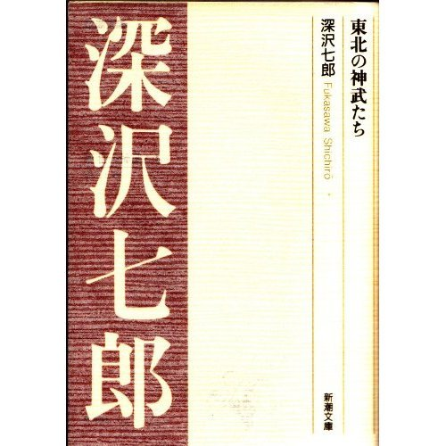 東北の神武たち (新潮文庫)