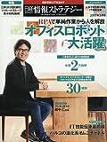 日経情報ストラテジー 2017年 05 月号 [雑誌]