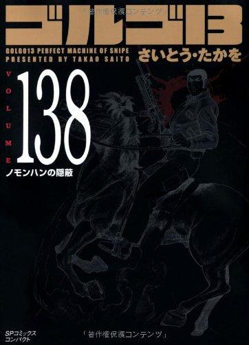 ゴルゴ13 volume 138 ノモンハンの隠蔽 (SPコミックス コンパクト)の詳細を見る