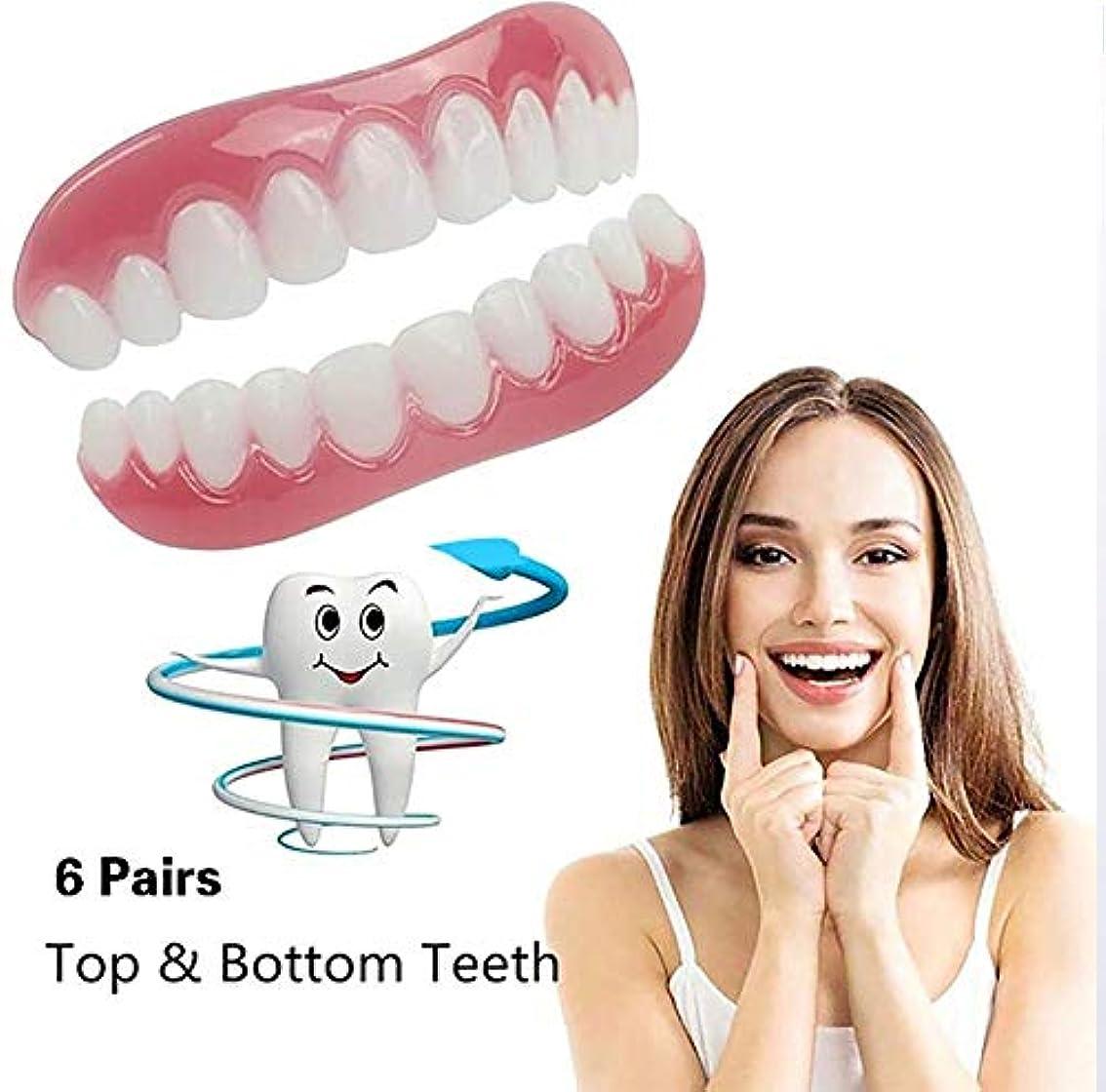 アラート情緒的獲物6ペアシリコーン歯突き板ホワイトニングスナップパーフェクト笑顔スマイルティース偽歯カバーオンスマイルインスタントティース化粧品義歯ケア用アッパーワンサイズフィット