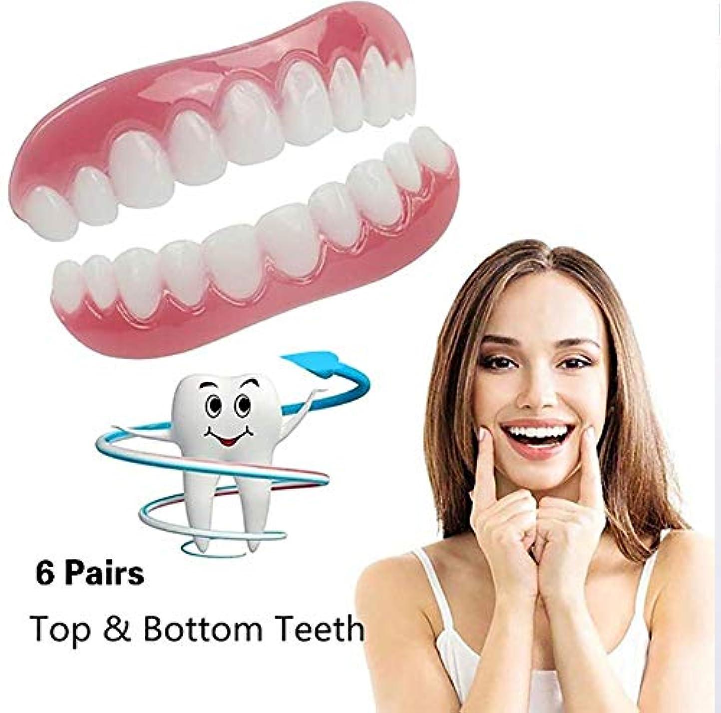 呼び起こす異邦人強制6ペアシリコーン歯突き板ホワイトニングスナップパーフェクト笑顔スマイルティース偽歯カバーオンスマイルインスタントティース化粧品義歯ケア用アッパーワンサイズフィット