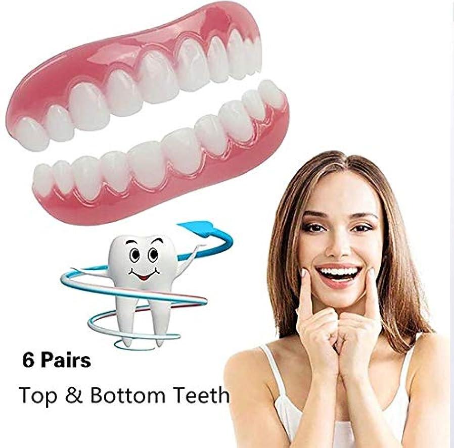 赤道委員会小康6ペアシリコーン歯突き板ホワイトニングスナップパーフェクト笑顔スマイルティース偽歯カバーオンスマイルインスタントティース化粧品義歯ケア用アッパーワンサイズフィット