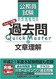 公務員試験 ウォーク問 過去問 Quick Master  文章理解