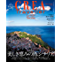 CREA Traveller 2013Autumn NO.35 [雑誌]