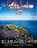 CREA Traveller 2013Autumn NO.35 [雑誌]