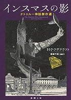 インスマスの影: クトゥルー神話傑作選