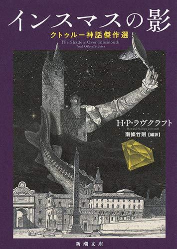 インスマスの影 :クトゥルー神話傑作選 (新潮文庫)の詳細を見る