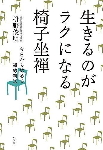 生きるのがラクになる椅子坐禅: 今日から始める禅的朝活の詳細を見る