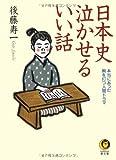 日本史 泣かせるいい話―本当にあった胸を打つ人間ドラマ (KAWADE夢文庫)