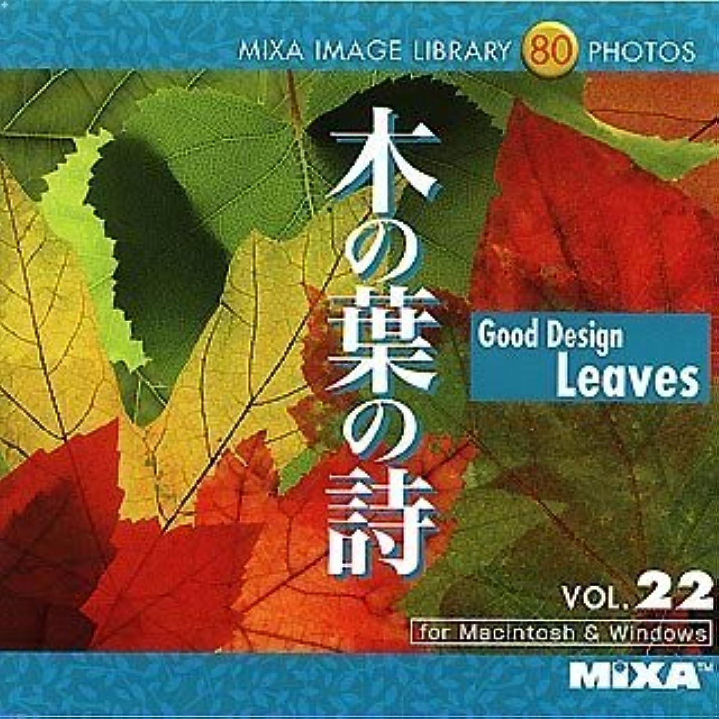 人種溶接織るMIXA IMAGE LIBRARY Vol.22 木の葉の詩