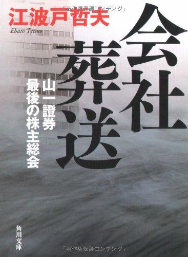 会社葬送―山一證券 最後の株主総会 (角川文庫)の詳細を見る
