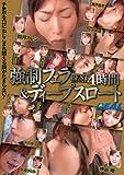 REAL WORKS 強制フェラ&ディープスロートBEST4時間 [DVD]