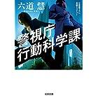 警視庁行動科学課 (光文社文庫)