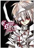 クロム・ブレイカー 第3巻 (あすかコミックスDX)