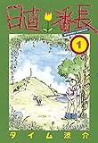 日直番長(1) (ヤングマガジンコミックス)