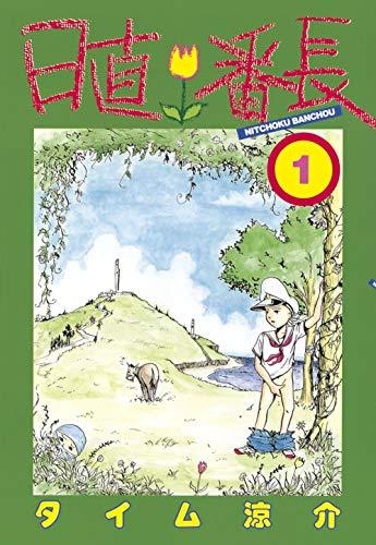日直番長(1) (ヤングマガジンコミックス)の詳細を見る